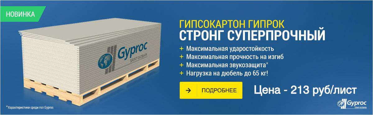 gyproc222